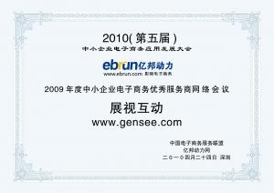 2009电子商务优秀服务商