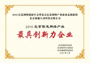 2010北京信息网络产业最具创新力企业