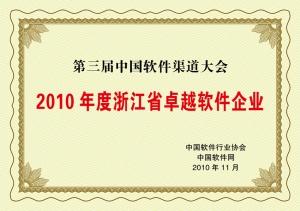 2010年浙江省卓越软件企业