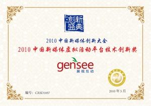 2010中国新媒体虚拟活动平台技术创新奖