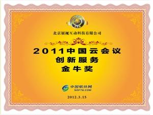 2011年度中国云会议创新服务金牛奖