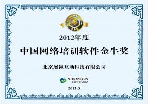 2012年度中国网络培训软件金牛奖