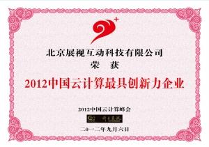 2012中国云计算最具创新力企业