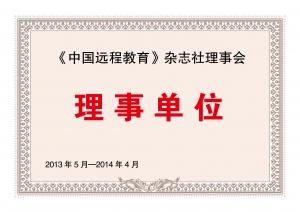 """2013年度""""中国远程教育""""杂志社理事单位"""