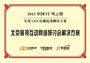 2013年度CIO信赖优秀解决方案