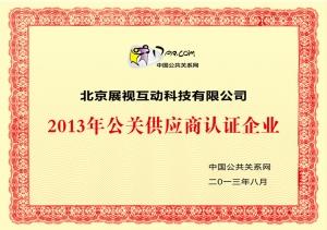 2013年公关供应商认证企业