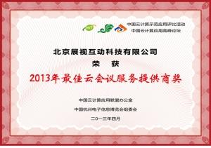 2013年最佳云会议服务提供商奖