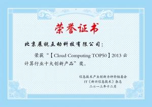 2013云计算行业十大创新产品