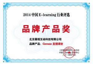 2014中国E-learning行业评选品牌产品奖