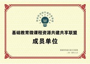 基础教育微课程资源共建共享联盟成员单位