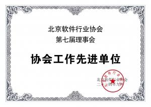 北京软件行业协会先进单位