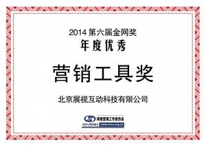 2014年第六届金网奖年度优秀营销工具奖