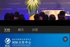 """263展视互动亮相""""一带一路""""产业金融高级国际研讨会"""